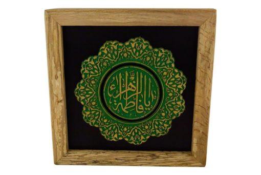 Profetens ögonsten(A)