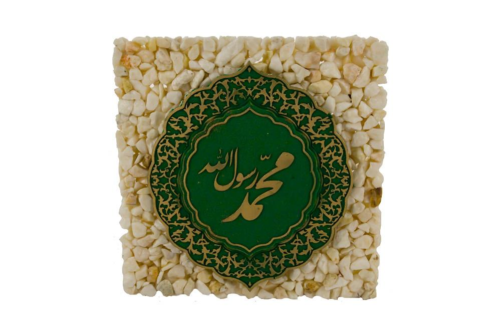 Rasool Allah(S)