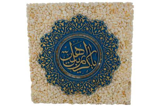 Karim Ahl al-Bait(A) - Blå