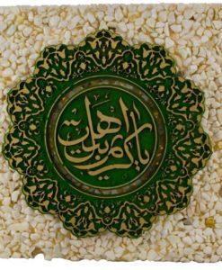 Karim Ahl al-Bait(A) - grön