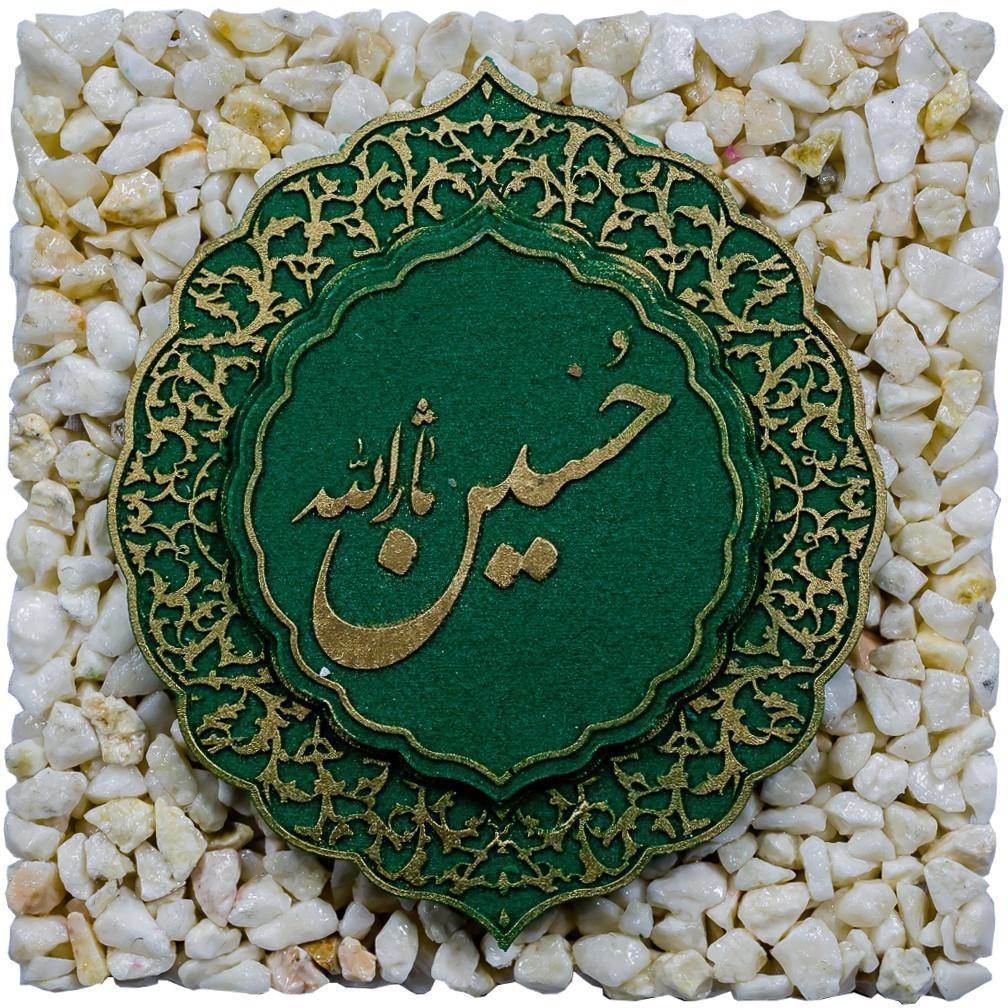 Imam Hossein(A)