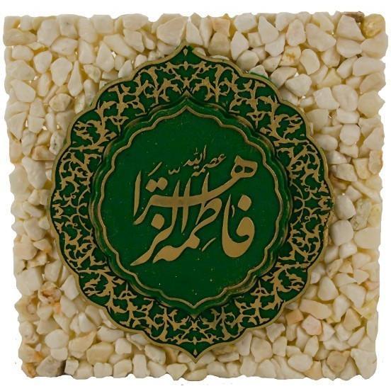 Fatima Zahra(A)
