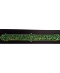 Duaa Faraj tavla - Grön