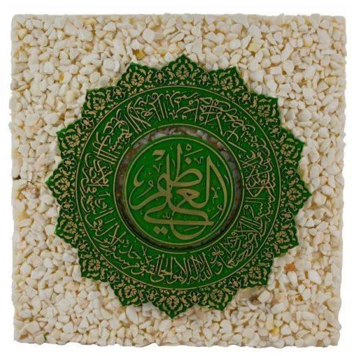 Ayat al-Kursi - Grön