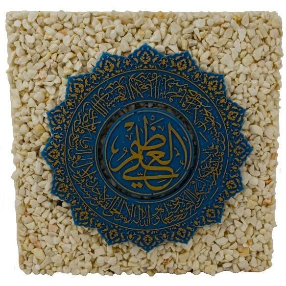 Ayat al-Kursi - Blå