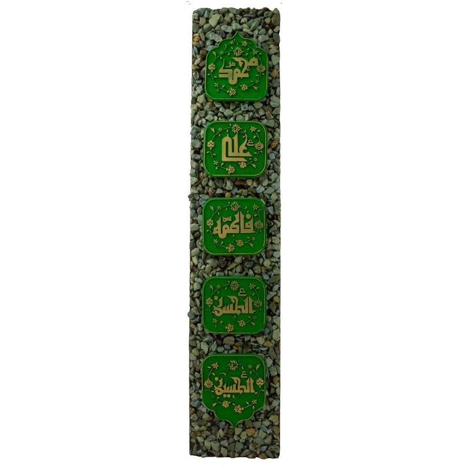 Ahl al-Kisa - Grön